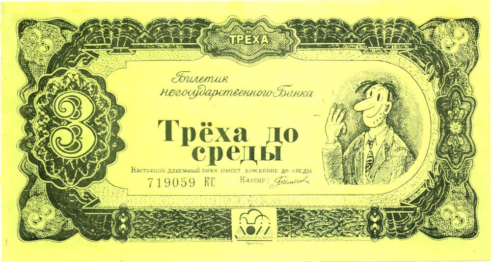 Прикольные картинки денежных купюр, самые красивые цветы