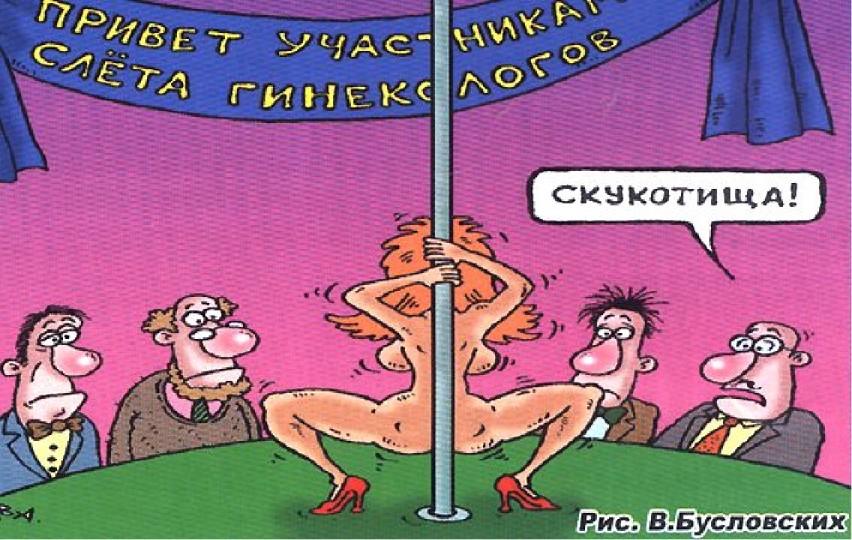 Прикольная картинка про гинеколога, вдв поздравления